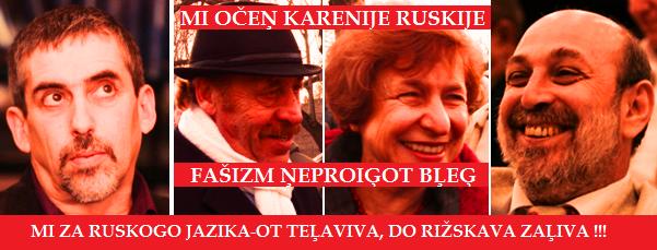Lindermanis, Ždanoka, Cilēvičs,Pliners, Reiniks, Rosija,Rusland, Izrael
