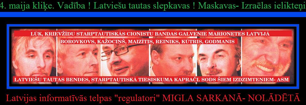 Borovkovs,Kažociņš,Maizītis,Reiniks,Kūtris,Godmanis. LRTT. H-86.
