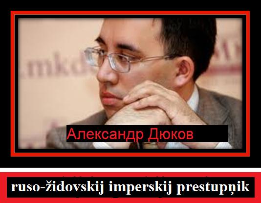 A. Djukov, Александр-Дюков-Aleksandrs-Djukovs1