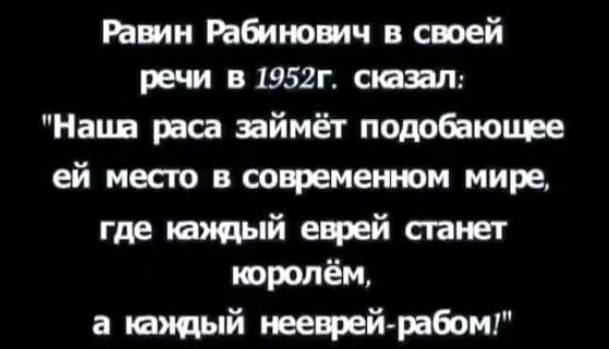 ebreji,krievi