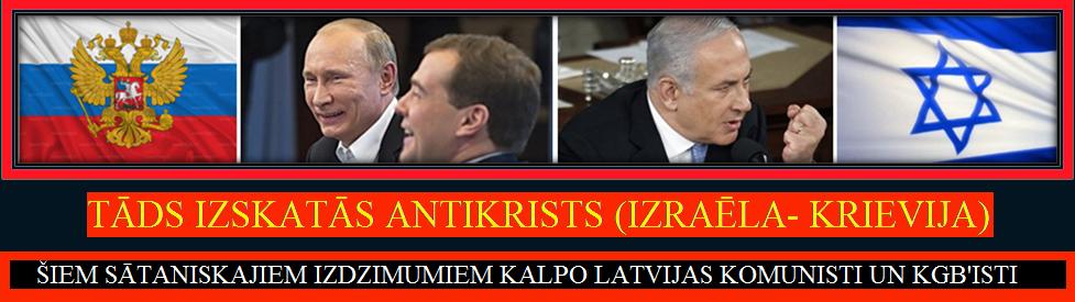Putins,Medvedjevs,Bērziņš,Kozlovskis,LRTT,Moskau,Moskva