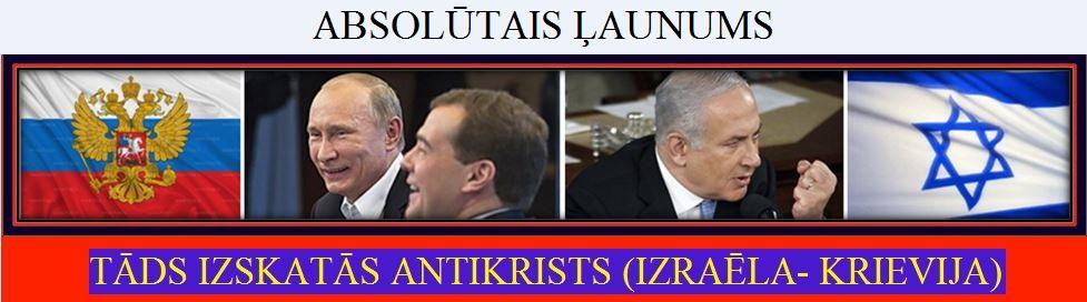 Izraēla,Rasnačs, Dintars, Ušakovs,Putins,LRTT,Latvija, Saeima