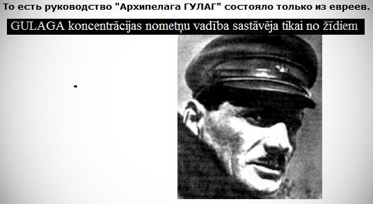 Ebreji,LRTT, Grantiņš ,Mūrniece.