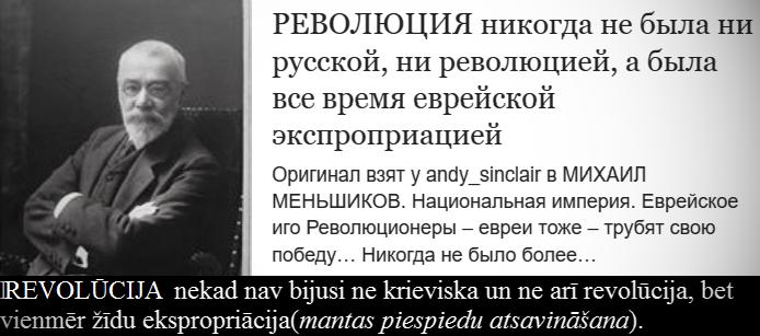 M. Menšikovs, revolūcija, LRTT, H-86