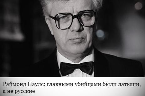 Raimonds Pauls. L. Grantiņš. LRTT.Latvija