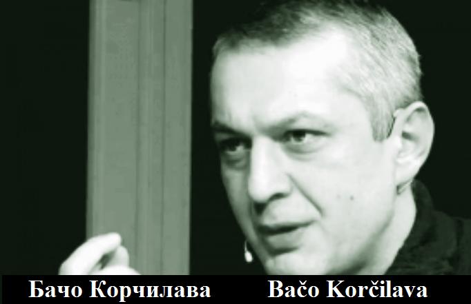 Бачо Корчилава, Bačo Korčilava, L. Grantiņš.LRTT