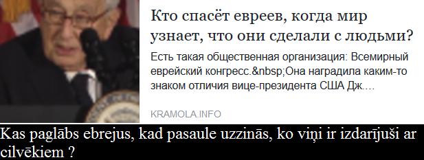 Ebreji,Grantiņš,Suharenko,Zatlers.LRTT