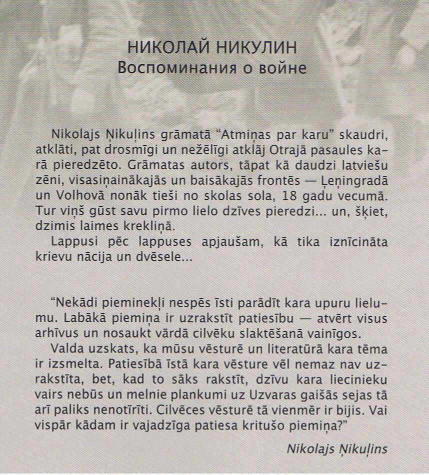 N.Ņikuļns,Grantiņš,Vējonis,Ulmanis.LRTT