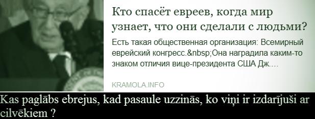 EbrejiGrantiņšSuharenkoZatlers.LRTT1